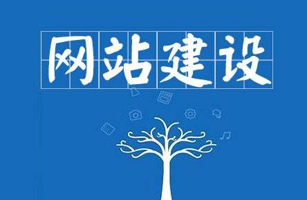 北京网站建设的流程有哪些 掌握这几步轻松建站