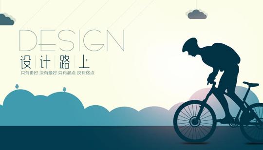 酷站分享电子商务网站这样设计才能提高竞争力
