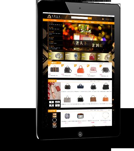 大奢天下-奢侈品行业商城网站