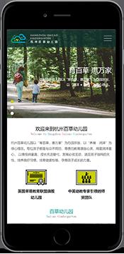 杭州百草幼儿园-教育行业