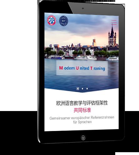 中国慕德学院-教育行业
