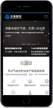 武汉天禹智控科技有限公司-设备行业