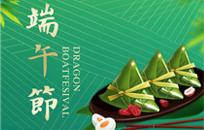 2020年端午节,防疫 安康 中国加油!