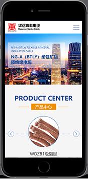 华远高科-现代化企业