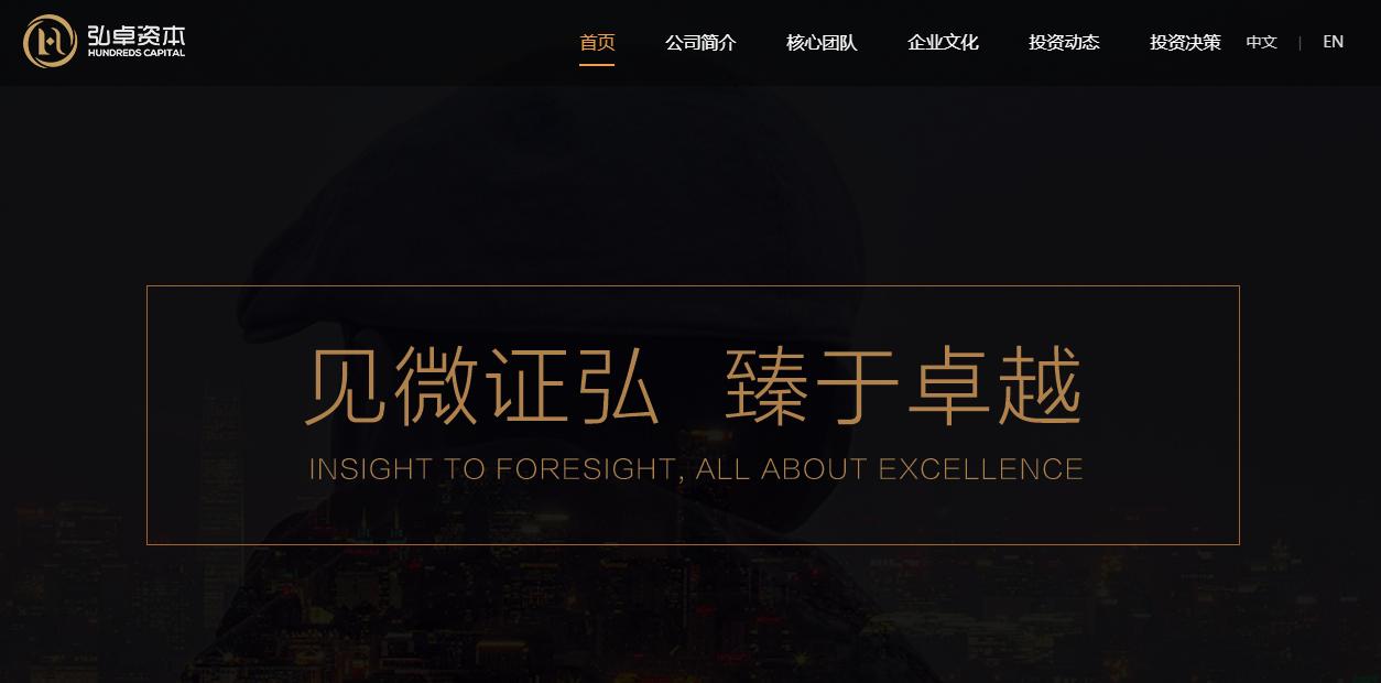 弘卓资本网站建设