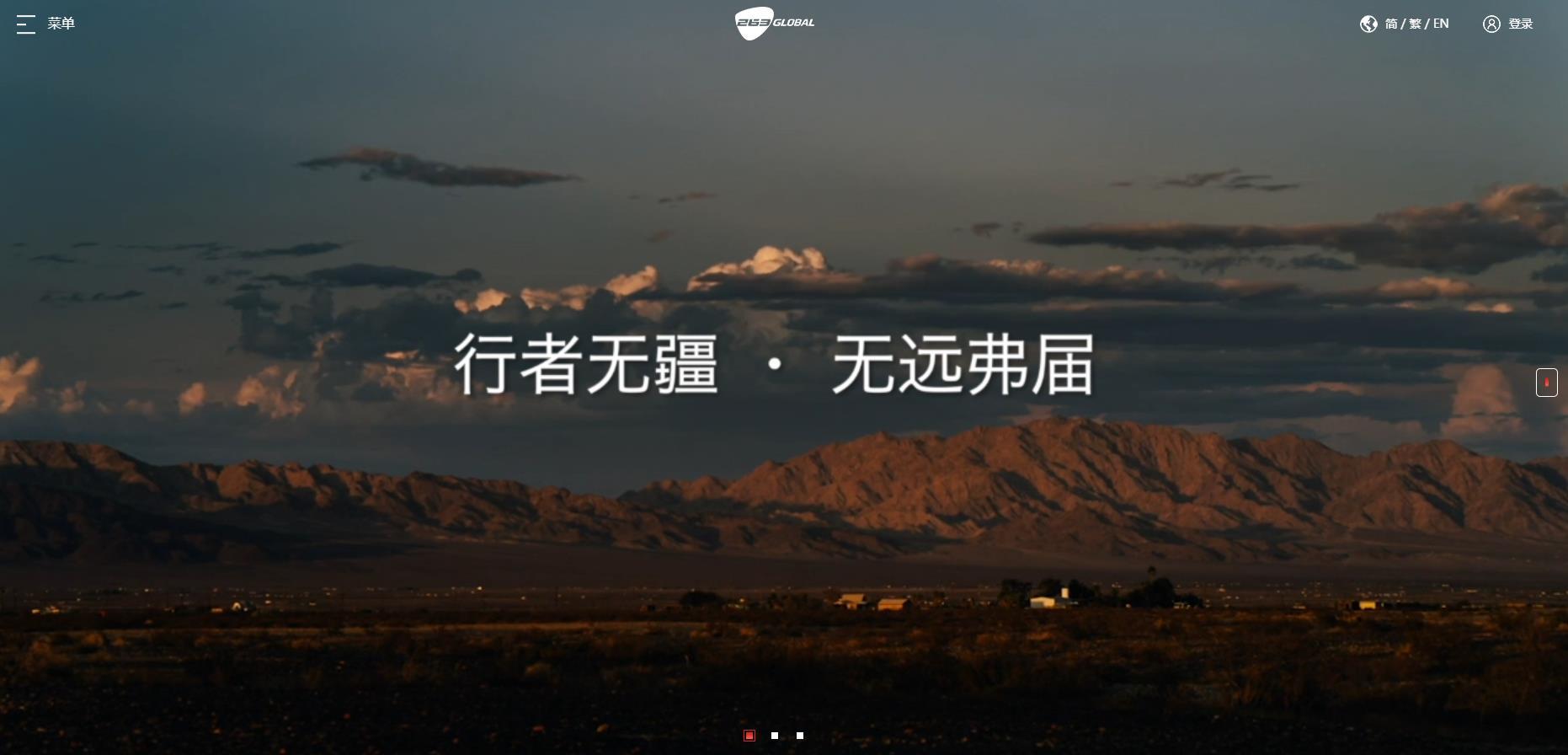 酷站科技签约263global官方网站建设