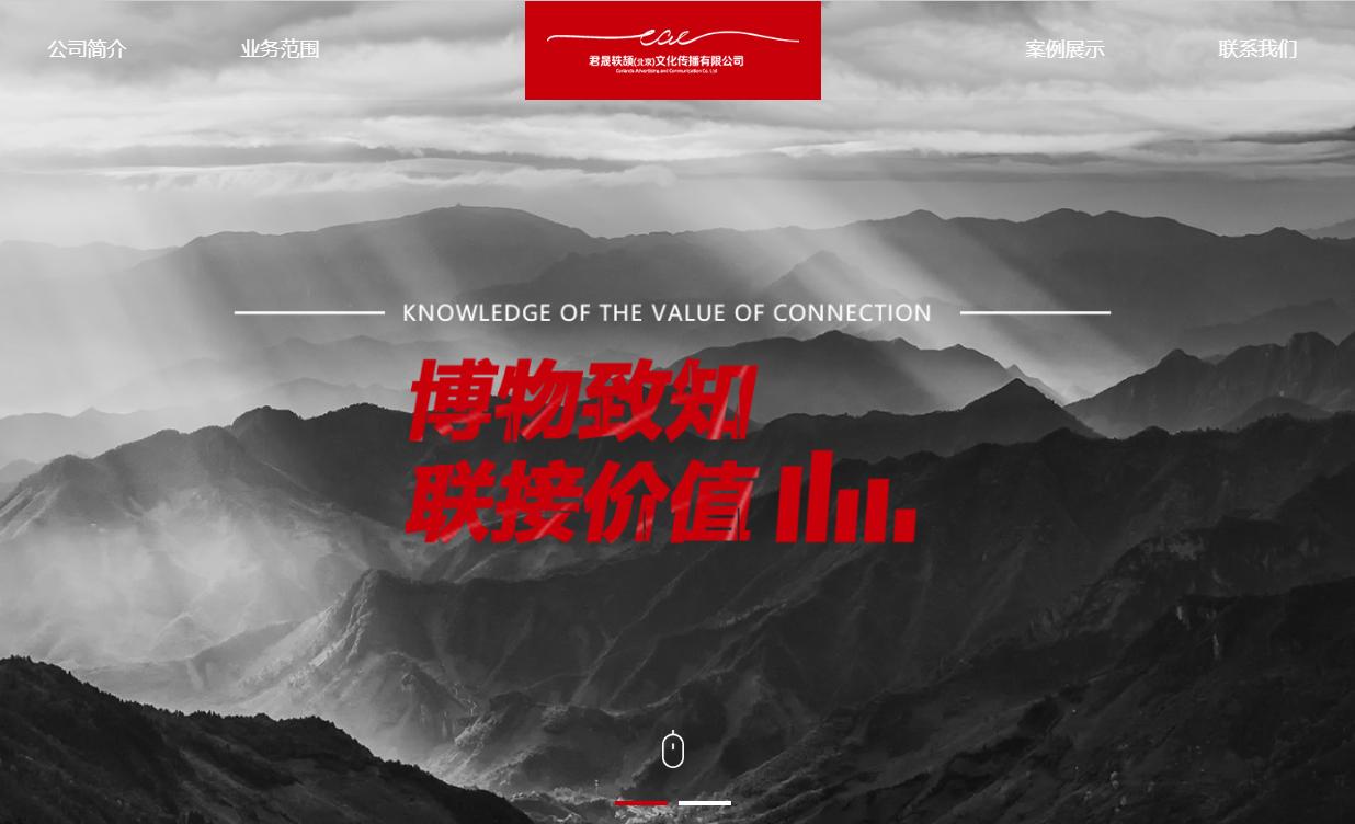 酷站科技签约君晟轶颉(北京)文化传播有限公司官方网站建设