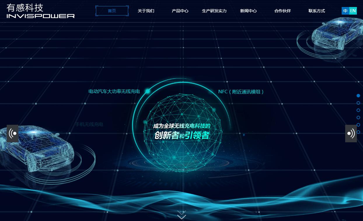 酷站科技签约北京有感科技有限责任公司官方网站建设