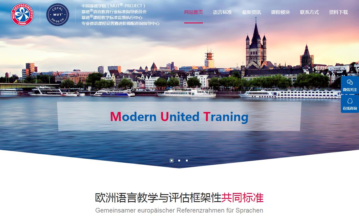 酷站科技签约中国慕德学院官方网站建设