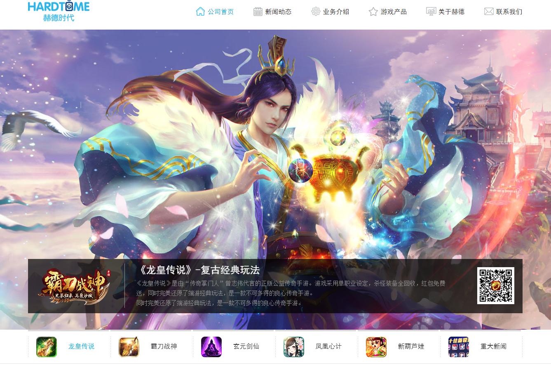 酷站科技签约北京赫德时代科技有限公司官方网站建设