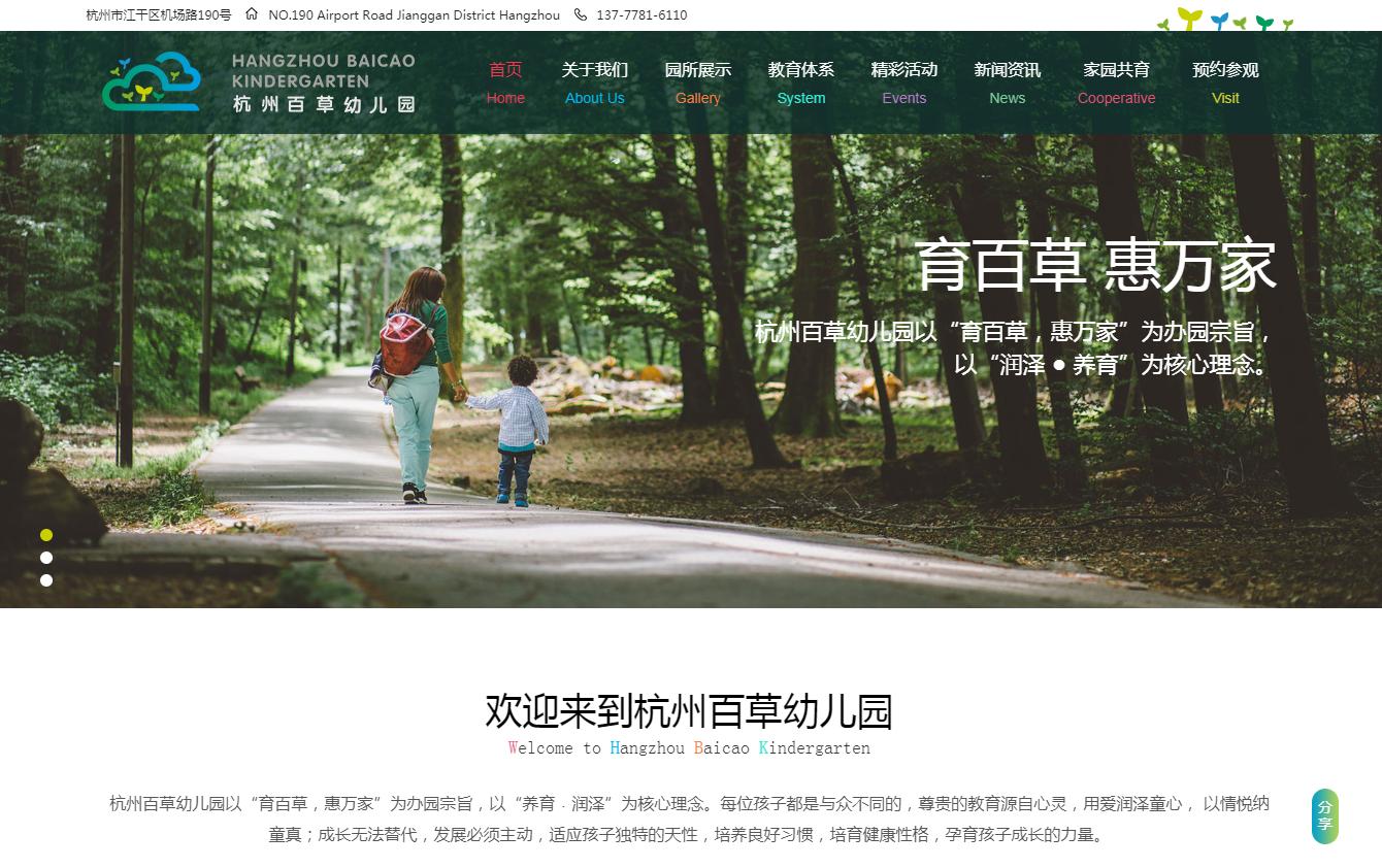 酷站科技签约杭州百草幼儿园官方网站建设