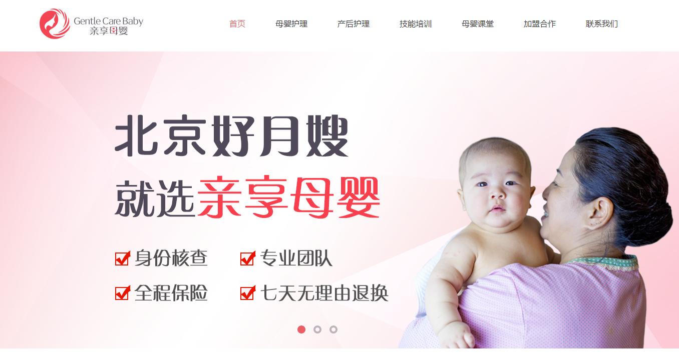 酷站科技签约亲享母婴官方网站建设